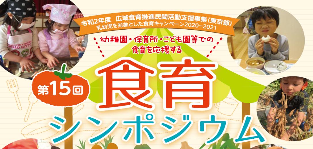 第15回食育コンテスト 入賞団体発表!
